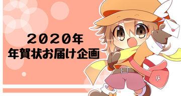 ♪2020年 年賀状お届け企画♪だ~よ~!