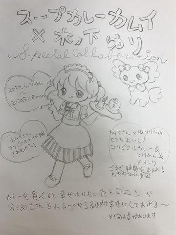 スープカレーカムイさんとコラボ決定〜