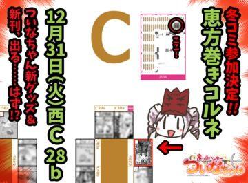 【冬コミ参加情報】12/31(火)西C28b 恵方巻きコルネ【ついなちゃん】