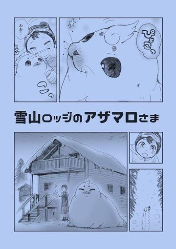 【同人誌新刊】雪山ロッジのアザマロさま