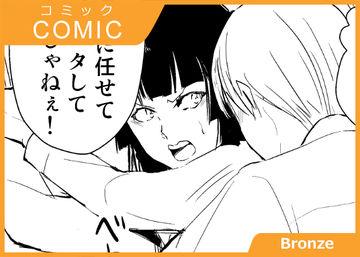 【漫画】『要くんの日常』よっぱらいと要くん