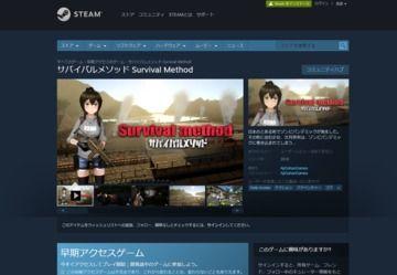 Steam directストアページ公開しました!