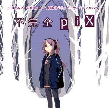 【試聴PV】不完全piX ~「或るファの音眼」&「十四番目のΞ」ボーカルミニアルバム~