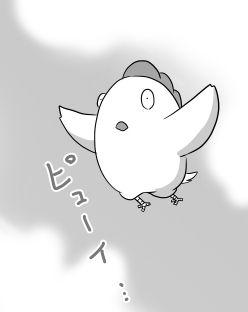 【先読み】さすらい召喚獣旅情編 続き2P