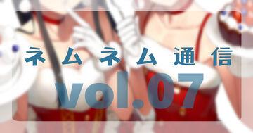 ネムネム通信 vol.07