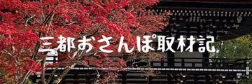 三都おさんぽ取材記 001