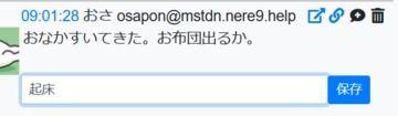 notestock機能追加(追記機能)