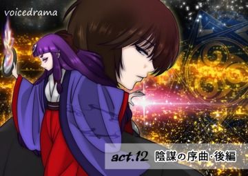 【ボイスドラマ】act.12『陰謀の序曲・後篇』