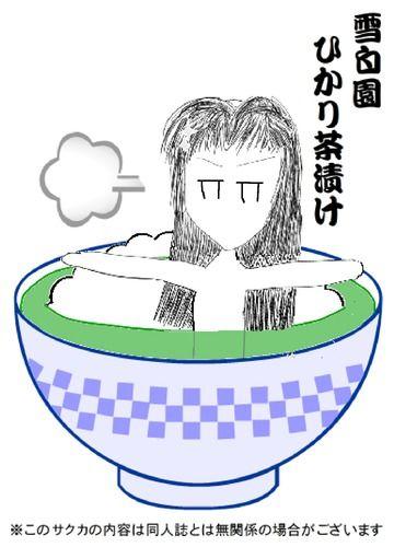 年明け1月12日SLS名古屋