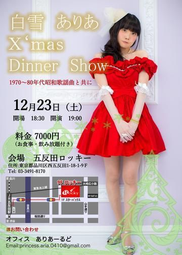 クリスマスディナーショー!