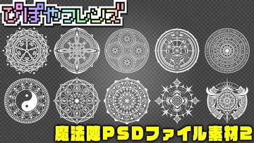 【お宝プラン】12月限定素材「魔法陣PSDファイル素材2」