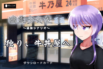 C97新刊『独り、牛丼屋へ』