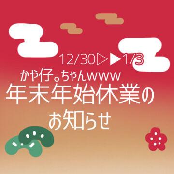 年末年始の予定マン(:3_ヽ)_