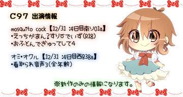 ♪C97 出演情報
