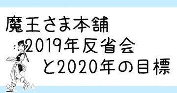 魔王さま本舗:2019年反省会と2020年の目標