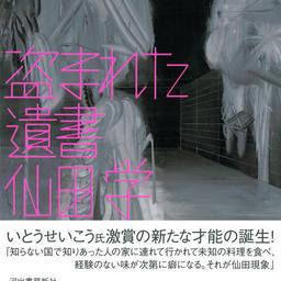 仙田学『ストリチア』小論―スケッチ・コメディー小説として読む、また二つの軸で構成された状況小説として読む