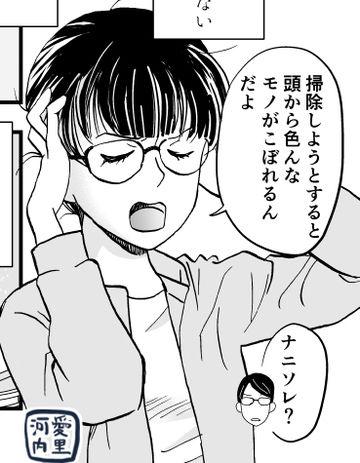 【金黒】原稿通信