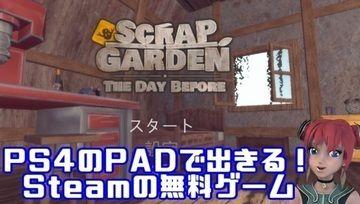 PS4PADで出きるSteam無料ゲーム