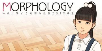 """""""MORPHOLOGY"""" 電子版公開のおしらせ"""
