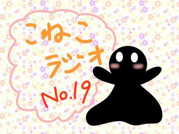こねこラジオNo.19