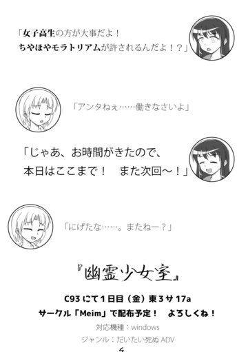 【第一回】C93新作『幽霊少女室』紹介ラジオその4