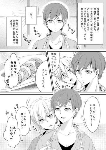 【創作BL漫画】きみとシリーズ~番外編~