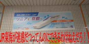 荒野草途伸が京都市長選で門川大作支持者に犯罪行為をするよう恫喝された経緯
