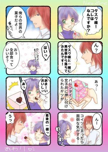 バレンタイン4コマ漫画♡