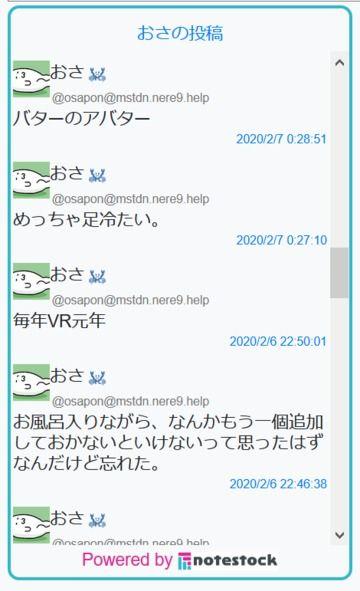 notestock機能追加(ウィジェット)