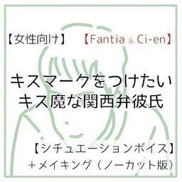 自信がない彼女を慰める の投稿報告 田崎しの 田崎しの の投稿 ファンティア Fantia