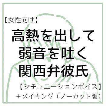 【女性向けボイス】高熱を出して弱音を吐く関西弁彼氏【メイキング】