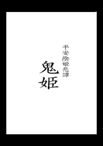 平安陰姫悲嘆「鬼姫」PDFファイル無償公開。