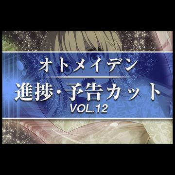 進捗・予告カット VOL.12