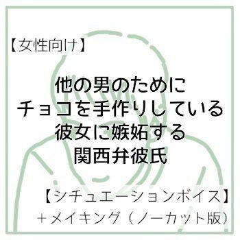 【女性向けボイス】他の男のためにチョコを手作りしている彼女に嫉妬する関西弁彼氏【メイキング】