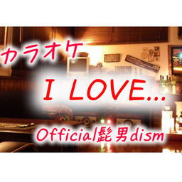 Official髭男dism I Love カラオケ音源 Mick Music Mick の投稿 ファンティア Fantia
