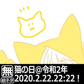 ニャーニャーニャー!!🐈