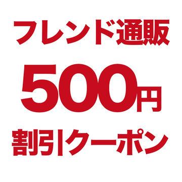 【Fantia会員 入会特典】フレンド通販 500円 割引券