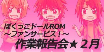ぼくっこドールROM作業報告会【開始】★2月