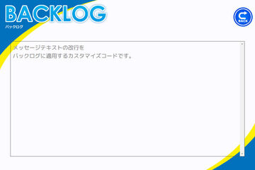 メッセージテキストの改行をバックログにも適用する