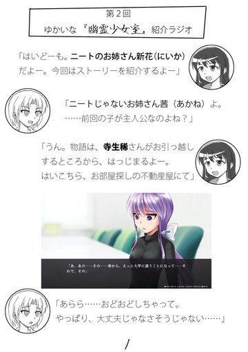 【C93新作】第2回『幽霊少女室』紹介ラジオ風味1