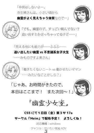 【C93新作】第2回『幽霊少女室』紹介ラジオ風味3