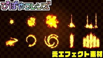 【友達・お宝プラン】2月限定素材「炎エフェクト素材セット」