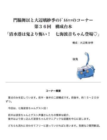 【ついなちゃん】第36回構成台本公開!【トークコーナー】