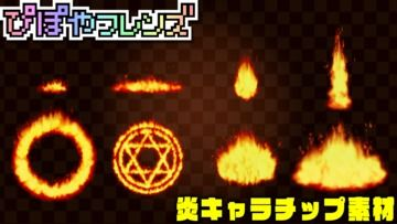 【お宝プラン】3月限定素材「炎キャラチップ素材セット」