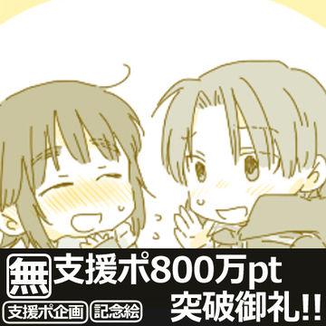 支援ポ800万突破~~~!!!