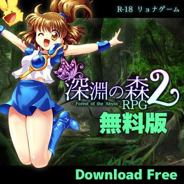 【無料版】深淵の森RPG2