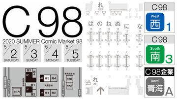 コンビニ出力の予約番号 C98コミケ:サークル/企業 配置図 全10枚