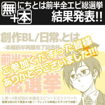 【前半全エピ総選挙】