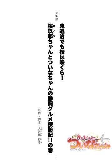 【ついなちゃん】第37回台本公開!【ボイスドラマ】