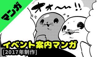 即売会イベント案内マンガ(アザラシ版)